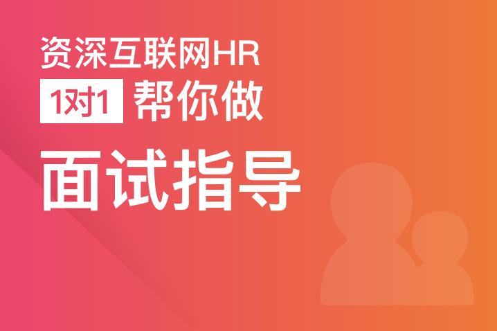 资深互联网HR1对1帮你做职业规划、学习指导
