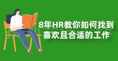 8年HR教你如何找到喜欢且合适的工作