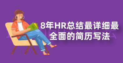 8年HR总结,最详细最全面的简历写法