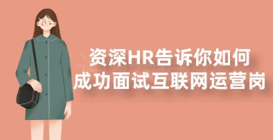 资深HR告诉你如何才能成功面试互联网运营岗